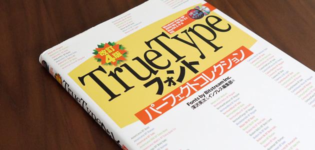 TrueTypeフォントパーフェクトコレクション