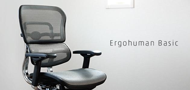 エルゴヒューマン ベーシック(Ergohuman Basic)