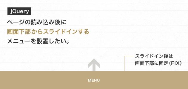 jQuery:ページの読み込み後に画面下部からスライドインするメニューを設置したい。
