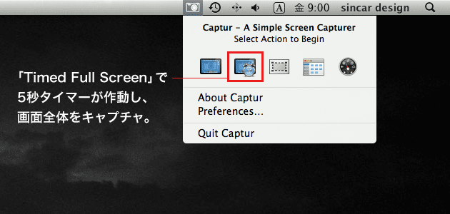 「Timed Full Screen」で5秒タイマーが作動し、画面全体をキャプチャ。