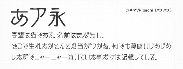 シネマフォント(パチパチ文字)