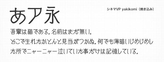 シネマフォント(焼き込み文字)