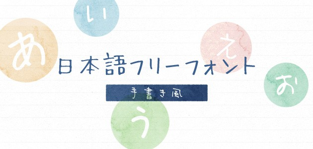 手書き風・日本語フリーフォント