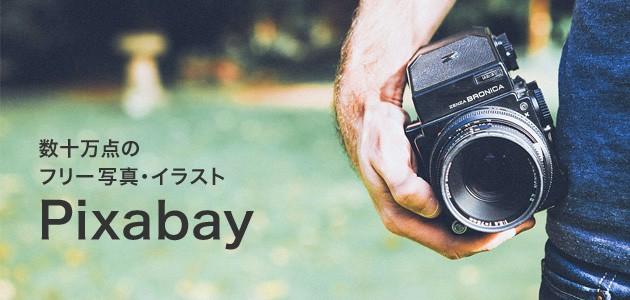 数十万点の フリー写真・イラストPixabay