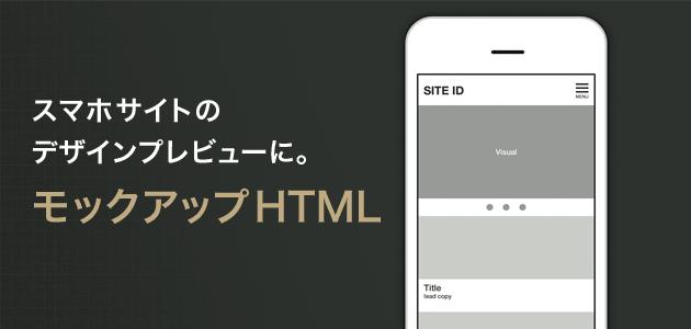 スマホサイトのデザインプレビューに。モックアップHTML