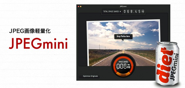JPEG画像軽量化JPEGmini