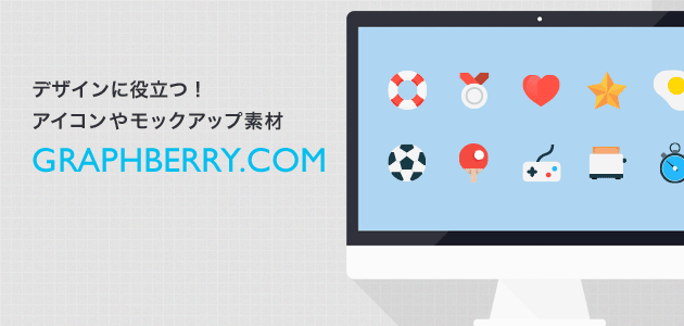 デザインに役立つ!アイコンやモックアップ素材graphberry.com