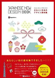 かわいい日本のデザイン素材集 ジャパニーズニューデザインブック
