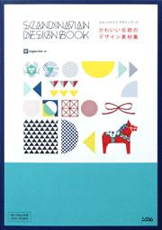 かわいい北欧のデザイン素材集スカンジナビアデザインブック