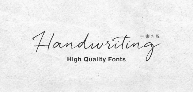 手書き風 High Quality Fonts