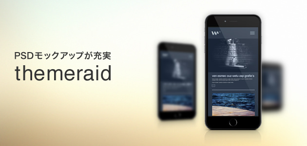 PSDモックアップが充実「themeraid」