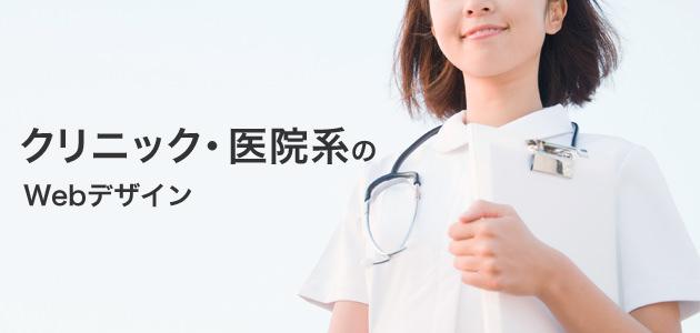 クリニック・医院系のWebデザイン