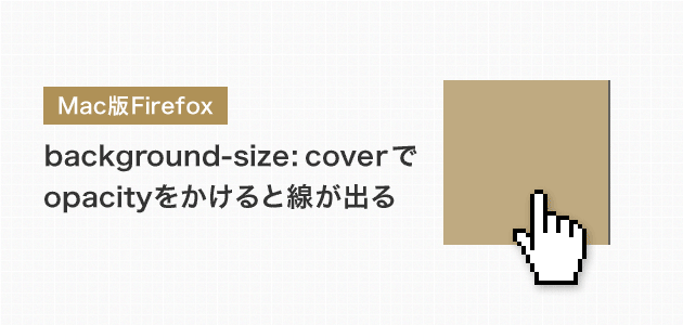 【Mac版Firefox】background-size: coverで opacityをかけると線が出る