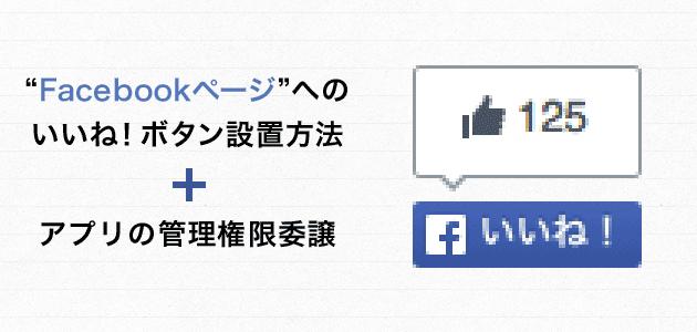 """Facebookページ""へのいいね!ボタン設置方法+アプリの管理権限委譲"