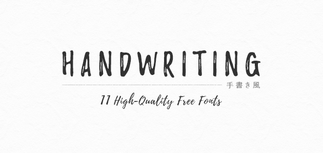 Handwriting <手書き風>11 High-Quality Free Fonts