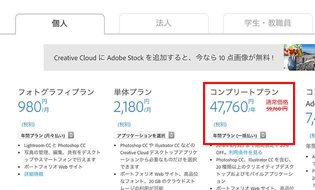 adobe creative cloud 価格