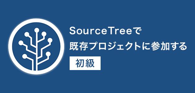 SourceTreeで既存プロジェクトに参加する方法<初級>