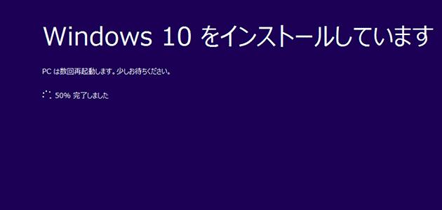 Windows 10をインストールしています