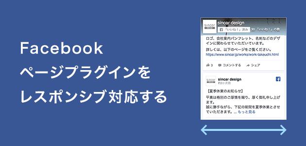 Facebookページプラグインをレスポンシブ対応する